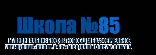 ШКОЛА № 85